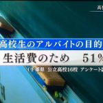 2017/04/29(土)プチニュース「高校生のアルバイト51%が生活のため(公立)」「中日2軍戦で柳が好投」など