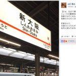 【お、おう】山口敬之氏が初の現場(大阪)入りか?「生きて帰れるか」「危険でも行くのか?危険だから行くのか?」など謎のコメントも