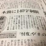 2017/04/01(土)プチニュース「阿部はスゴイ!」「報道特集・金平氏「今日はエイプリルフールですが、今の日本の政治を見ますと、毎日がエイプリルフールです。」」など