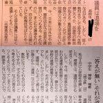【興味深い】新聞投稿読み比べ:12歳「道徳の教科書」:17歳「森友問題」