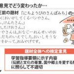 【日本・・】道徳の教科書から「削除」されたパン屋が激怒!「学校給食で協力してきたのに、裏切られた」新1年生がなりたい職業1位はパン屋!
