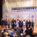 作家・漫画家らが「共謀罪反対」で集会。浅田次郎、ちばてつや(あしたのジョー)、ビッグ錠(釘師サブやん)などが参加