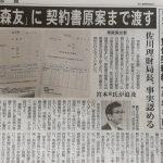 【号外】佐川理財局長の答弁は大嘘だったことが国会で判明!「小学校開設審議前に森友側に売買契約締結の資料提供」
