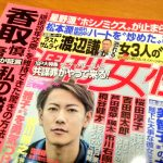 【怒涛】「週刊女性」が「共謀罪」を10Pに渡り大特集!「狙われるのは一般人!」「LINEもできない共謀罪」「PTAママも犯罪集団⁉︎」