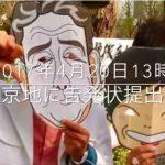 【注目】森友デモ実行委員会が告発を延期!20日の記者会見は予定通り実施
