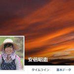 【禊は済んだ?】安倍昭恵さんがフェイスブックを再開!完全復活か?