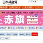 【衝撃】しんぶん赤旗(113万部)が産経新聞(158万部)を超える日も近い?