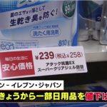 【アベノミクス不況】大手スーパーが8年ぶり「値下げ」へ!売り上げ4カ月連続減少!2年ぶりマイナス!