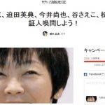 【拡散】昭恵夫人、松井一郎知事らの証人喚問を求める署名が始まる!「昭恵さんはひとりの人間として、真実を語る勇気をもつべきです」