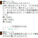 【忖度新聞】新聞はなぜ真実を書けないか?菅野氏が新聞社の内情を暴露!記者「書きましょうよ」デスク「安倍内閣倒れて、誰が喜ぶんだよ」