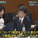 【異常】森友新音声・田村室長の件で佐川理財局長がまたまたデタラメ答弁!「本人かわからない」「確認は控えたい」