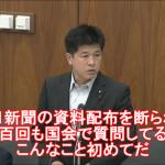 【滅茶苦茶】国会で朝日新聞の資料配布がNGに!民進・今井議員「8年間議員やってるが全国紙を資料として認められなかったのは初めて」