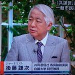 【賛同】報ステ「最近の後藤謙次さんは身体を張って頑張っている。一個人が顔出し実名で時の権力と対立することはとても勇気と覚悟が必要。匿名での言いたい放題とは異次元の世界」