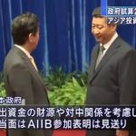 【あれれ】安倍総理が方針転換!AIIB(中国主導・鳩山元首相が顧問)参加前向きに検討