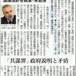 【テロ等準備罪】国連の執筆者が明言「テロ対策は条約の目的ではない」安倍政権とは異なる見解(朝日新聞)