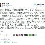 【その通り】松尾貴史さん「『いつまで森友問題やってるんだ』と思うのは正常。長引かせているのは与党と役人。さっさと解明して、早く加計に移れ。」