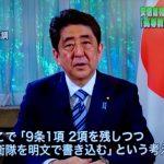【私人?】萩生田官房副長官「(安倍総理の改憲案は)あくまでも自民党総裁としての個人的提案」