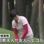 【嘘だろ・・】安倍総理が昭恵氏の国会招致をまたまた拒否!小沢一郎氏「雲隠れでゴルフ三昧。これがこの国の現実。」