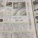 【日本の現状】「森友コント」がお蔵入りしていたことが判明!収録までしたのに放送当日に見送り!(赤旗)