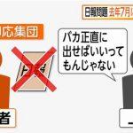 【大問題】自衛隊日報問題、去年7月に自衛隊内で「隠ぺい」指示!「バカ正直に出せばいいってもんじゃない」(フジ独自取材)