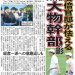 2017/05/21(日)プチニュース「昭恵首相夫人が情報発信再開 森友問題には触れず 」「天皇は祈っているだけでよい」など