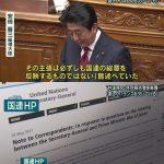 【ケナタッチ特別報告者】安部首相「国連の総意を反映するものではない」国連HP 「国連の総意ではないとの記述なし」(報ステ)