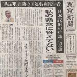 【日本の恥】「共謀罪」書簡の国連特別報告者が安倍政権の抗議に反論!「中身のないただの怒り」「私の懸念に答えていない」(東京新聞)