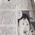 2017/05/24(水)プチニュース「『問題ない』しか言わない菅官房長官こそ問題」「今の日本に必要なのは「テロ対策」よりも「アベ対策」」