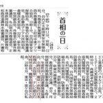 【露骨すぎ】安倍総理がこのタイミングで「テレビ朝日の早河洋会長、篠塚浩報道局長と食事」報ステは?モーニングショーは?