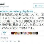 「前川前事務次官の記者会見について」寺脇研氏のコメントを某全国紙が掲載見送り!記者「このコメントは載せるなと上からの命令」