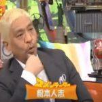 【批判殺到】松本人志がワイドナショーでバカ丸出し「(共謀罪は)冤罪が多少あってもプラスの方が多い」(リテラ)