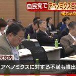 【期待】自民党で「反アベノミクス」勉強会が発足!60人の国会議員が参加!