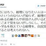 松井計さん「自民党には石破氏・岸田氏がいる。党をないがしろにし、スキャンダルを抱えている総理を、自民党が必死で守るとは考えられない。」