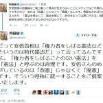 【正論】内田樹氏「安倍さんのめざしているのは「改憲」じゃなくて「廃憲」です」