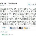 【話題】本間龍氏が学生に警告!「東京オリンピック通訳ボランティアの勧誘に絶対に応じるな!JOCには莫大なカネがある」