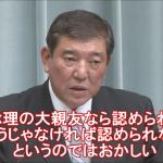 【加計】自民・石破氏が言及「総理の大親友なら認められ、そうじゃなければ認められないというのではおかしい」