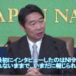 【公共放送失格】前川氏がNHKに言及「私に最初にインタビューしたのはNHKだが、いまだに報じられていない」
