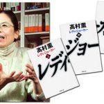 作家・高村薫さんが日本に最終警告「悪いのはぜんぶ私たち」「この70年、権力は『優しい顔』をしていた。」