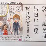 【一安心】ろくでなし子さんが「ろくでもない留置所かるた」を開始!共謀罪対策として無実の罪で逮捕されても困らないよう