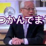 【田崎新喜劇】田崎「文書は捏造されたもの」安藤「つかんでる?」田崎「つかんでません」安藤「つかんでるかのような口ぶり」(グッディ)