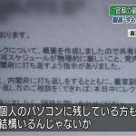 【NHK砲!】現役文科省職員が匿名で告発!「官邸の最高レベル文書(菅・怪文書)」は今も職員のPCなどに保管されている!