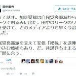 【安倍おろし】加計学園問題は「自民党良識派」がリークして明るみに出たことが判明!(田中龍作氏)