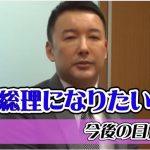 2017/06/06(火)プチニュース:山本太郎氏「総理になりたい」:二見伸明氏「安倍首相は国会の会期延長を心底恐がっている。野垂れ死にもありうる」など