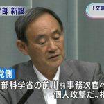 菅官房長官が前川氏を「異常」と言っていたことが判明!記者会見は徐々に燃え始める!