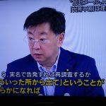 【卑劣】松野文科相、「総理の意向」文書は現役文科省職員が「実名・顔出し」すれば対応を検討