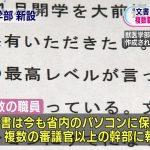 【NHKがまたスクープ!】複数の職員が加計文書は省内に保管と幹部に報告⇒幹部「わかった」⇒その後も文科省は国会で文書の存在は確認できないと説明