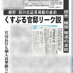 2017/06/08(木)プチニュース「安倍首相に、政治資金規正法違反疑惑が浮上!」「三浦瑠麗さん」「昭恵夫人」など