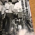 2017/06/23(金)プチニュース「またしてもアキエ夫人の「おともだち」が犯罪者に」「都知事に透明性あるのか=菅官房長官」など