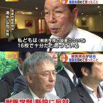 【錯乱】安倍総理が新見解「獣医学部特区を全国に!」と言いだす。⇒日本獣医師会は「16校で十分。新設に反対」と改めて表明。