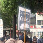 2017/06/11(日)プチニュース「籠池前理事長を立件へ 補助金詐取容疑 大阪地検」「たまたま(同学園の理事長が)総理の友人だった」など